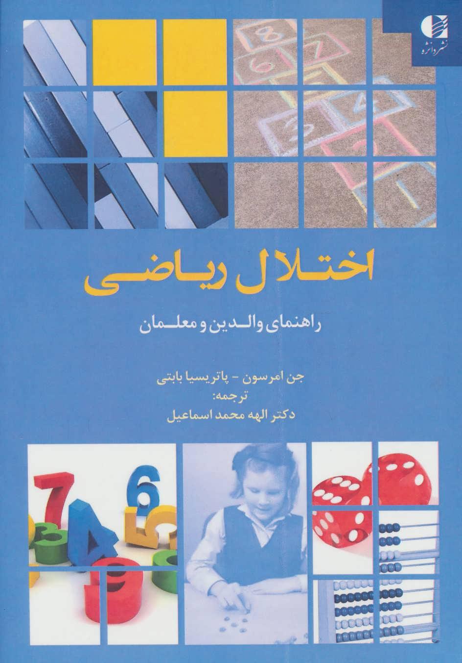 اختلال ریاضی (راهنمای والدین و معلمان)