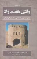 وادی هفت واد 1 (بحثی در تاریخ اجتماعی و آثار تاریخی کرمان)