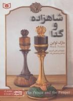 رمان های کلاسیک34 (شاهزاده و گدا)