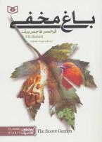 رمان های کلاسیک 1 (باغ مخفی)