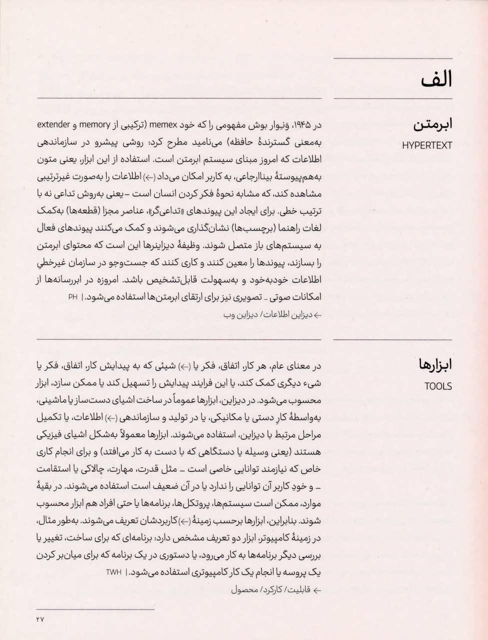 دانشنامه دیزاین