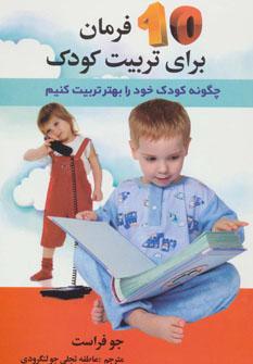 10 فرمان برای تربیت کودک (چگونه کودک خود را بهتر تربیت کنیم)،(همراه با سی دی)