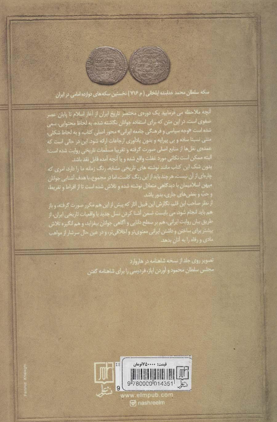 تاریخ ایران (از آغاز اسلام تا پایان صفویان)