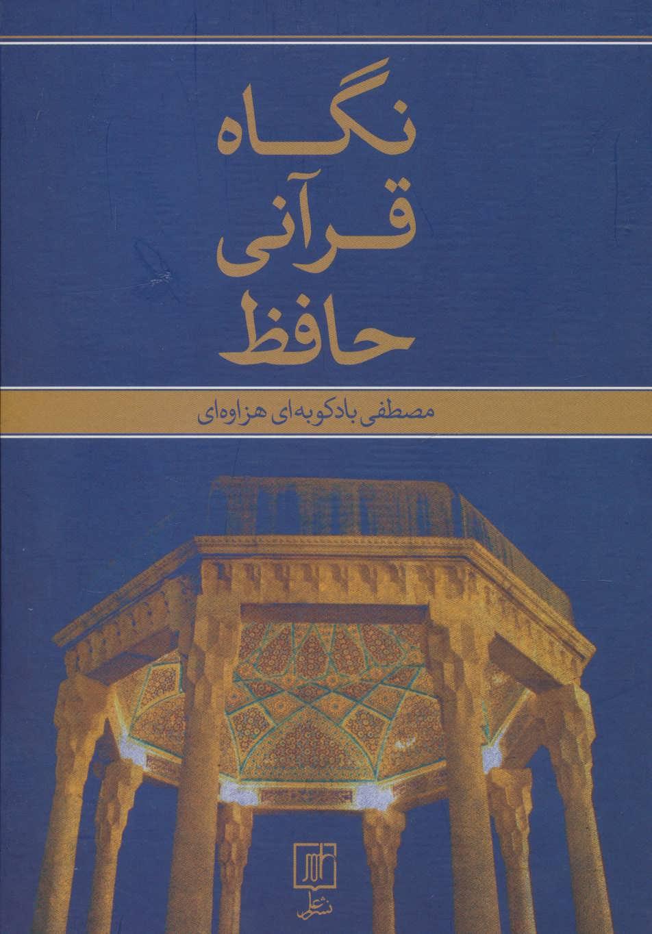 نگاه قرآنی حافظ