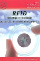 بررسی جامع عملکرد و کاربردهای سیستمهای شناسایی خودکار مبتنی بر امواج… (RFID)