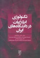 تکنولوژی اطلاعات در دانشگاه های ایران