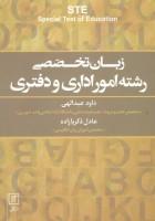 زبان تخصصی رشته امور اداری و دفتری STE (2زبانه)