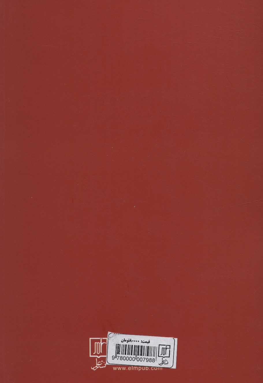 سرخ گلی غنچه مثال (گزیده ای از مخزن الاسرار نظامی)