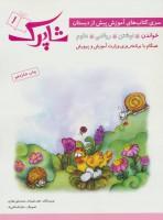 شاپرک 1 (خواندن:سری کتاب های آموزشی پیش از دبستان)