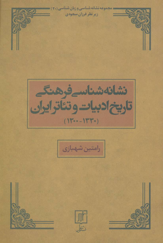 نشانه شناسی فرهنگی تاریخ ادبیات و تئاتر ایران (مجموعه نشانه شناسی و زبان شناسی20)