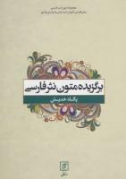 برگزیده متون نثر فارسی (متون ادب فارسی)