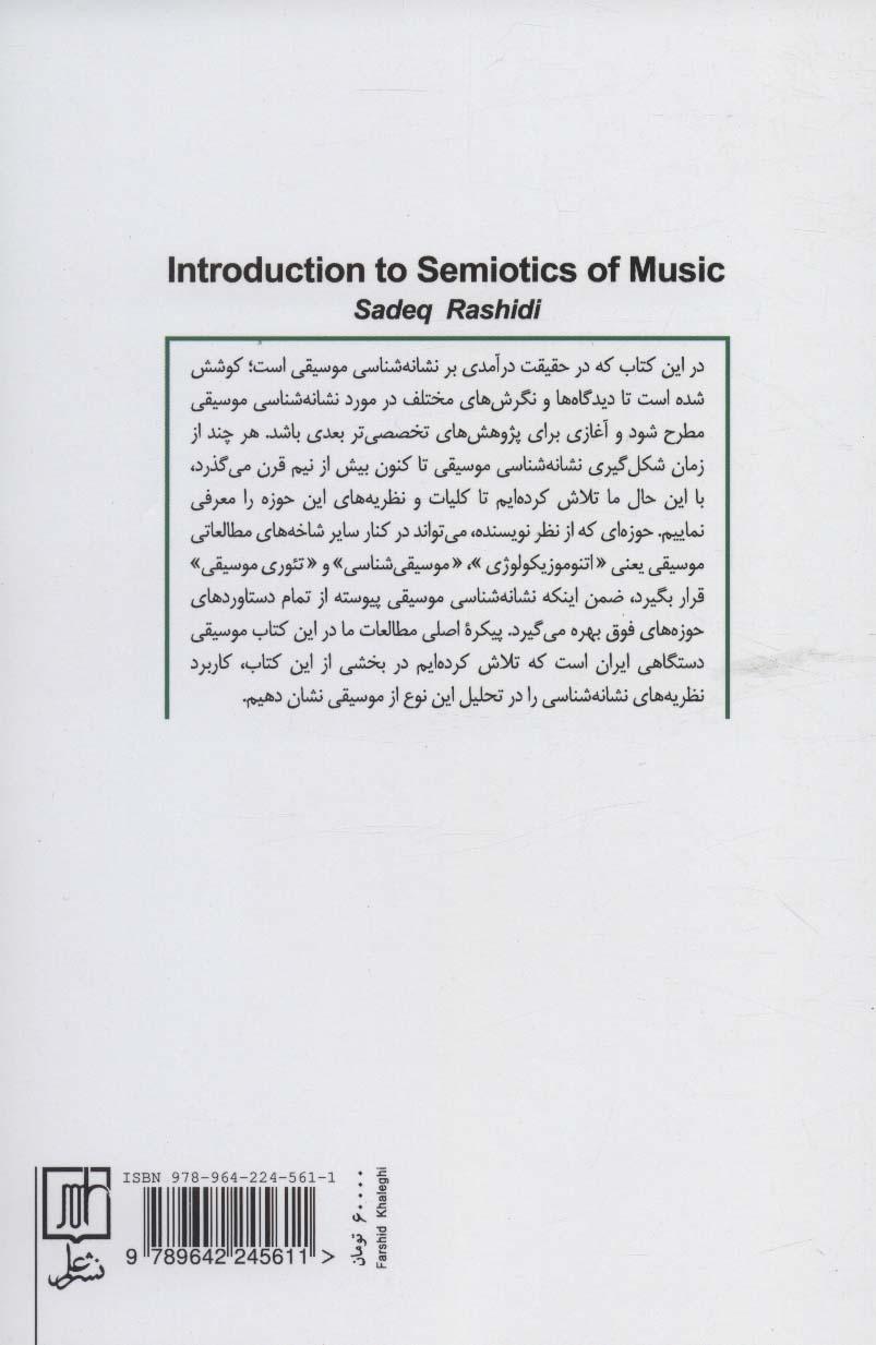 درآمدی بر نشانه شناسی موسیقی (مجموعه نشانه شناسی و زبان شناسی16)
