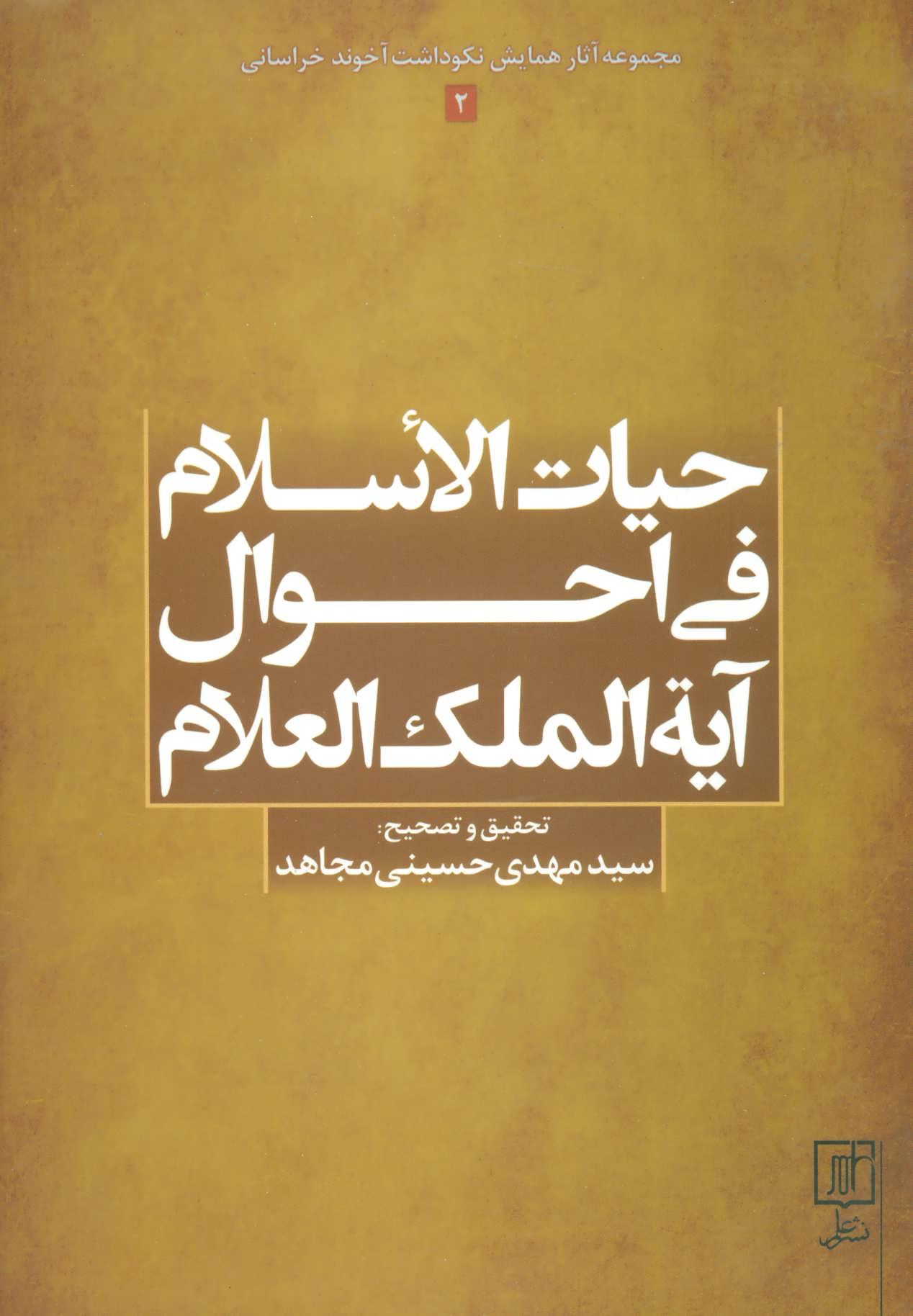 حیات الاسلام فی احوال آیه الملک العلام (مجموعه آثار همایش نکوداشت آخوند خراسانی 2)