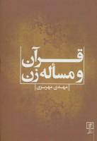قرآن و مساله زن