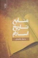 منابع تاریخ اسلام