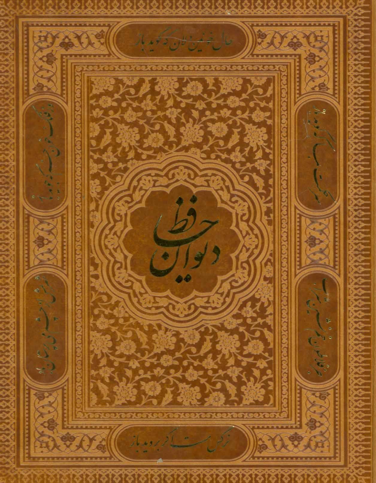 دیوان حافظ (2زبانه،گلاسه،باجعبه،لب طلایی)