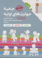 مجموعه جعبه مهارت های اولیه (کتاب های پرورش مهارت های اجتماعی و اخلاقی در کودکان)،(7جلدی،باقاب)