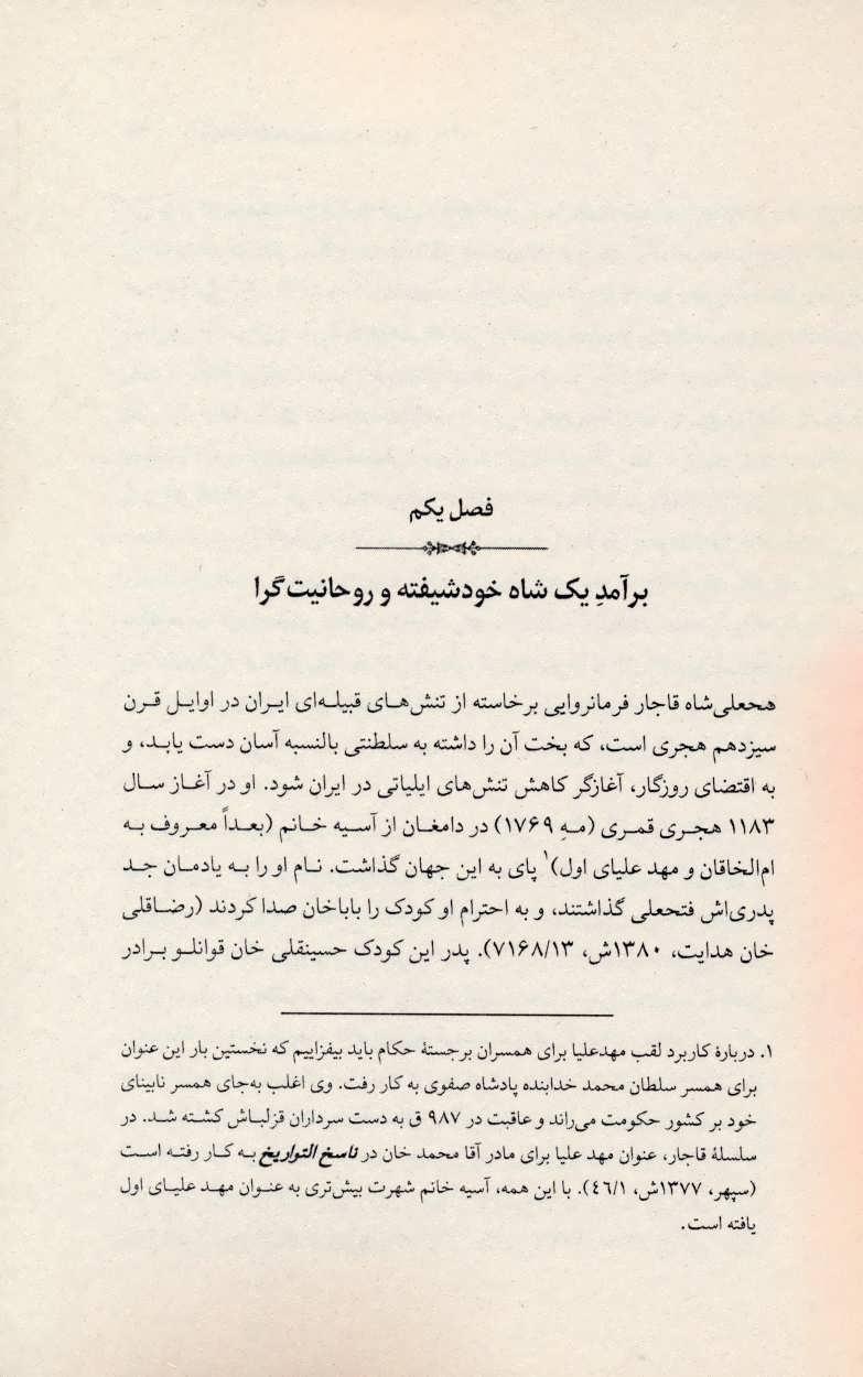 خاقان صاحب قران و علمای زمان (نقش فتحعلی شاه قاجار در شکل گیری روندها و نهادهای مذهبی نو)