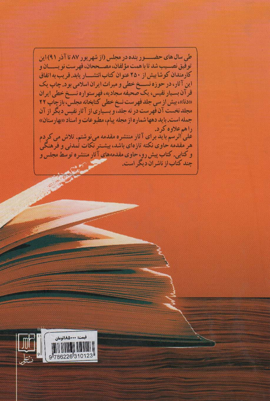 جامع المقدمات (277 مقدمه برای کتاب های منتشره توسط کتابخانه مجلس شورای اسلامی)