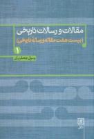مقالات و رسالات تاریخی 1 (بیست هفت مقاله و رساله تاریخی)