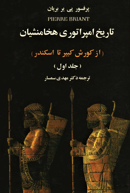 تاریخ امپراتوری هخامنشیان (از کوروش کبیر تا اسکندر)،(2جلدی)