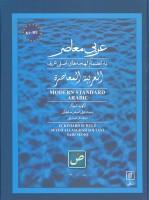 عربی معاصر (به انضمام لهجه های اصلی عربی)،(2زبانه)