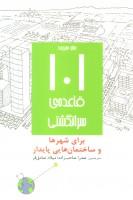 101 قاعده ی سرانگشتی (برای شهرها و ساختمان هایی پایدار)