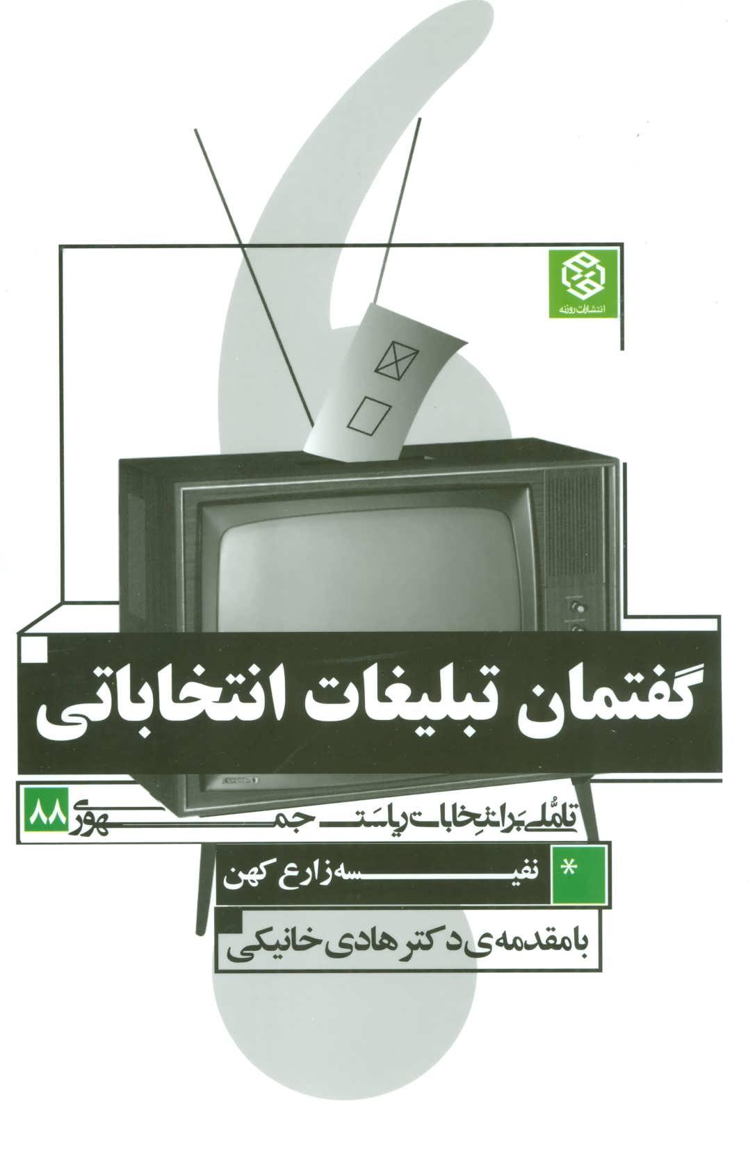 گفتمان تبلیغات انتخاباتی (تاملی بر انتخابات ریاست جمهوری 88)