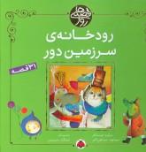 رودخانه ی سرزمین دور (31 قصه)،(قصه های روز)،(گلاسه)
