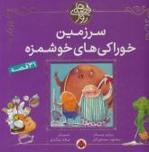 سرزمین خوراکی های خوشمزه (31 قصه)،(قصه های روز)،(گلاسه)