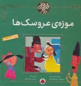 موزه ی عروسک ها (29قصه)،(قصه های روز)،(گلاسه)