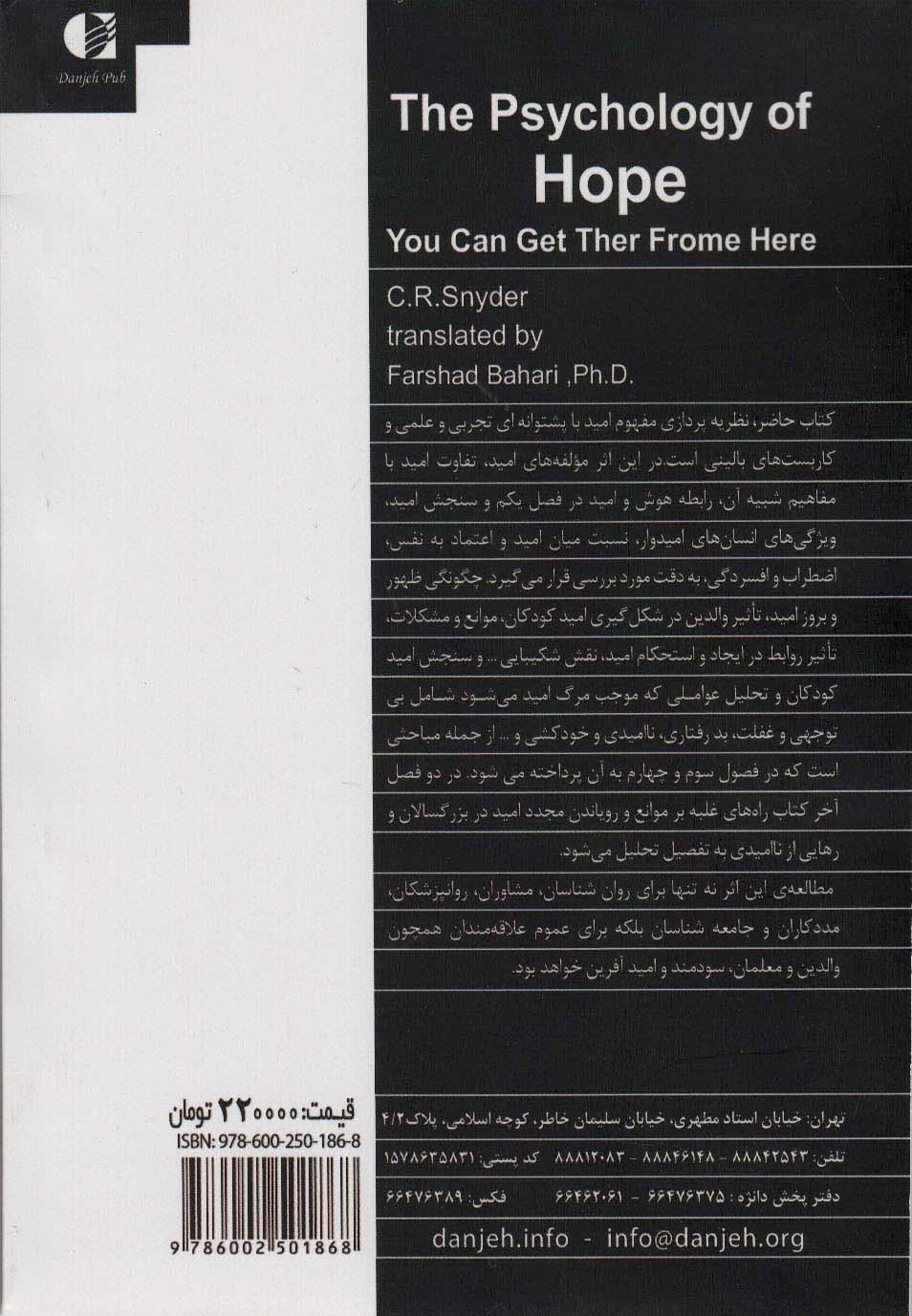روان شناسی امید (شما می توانید از این جا به آن جا برسید)