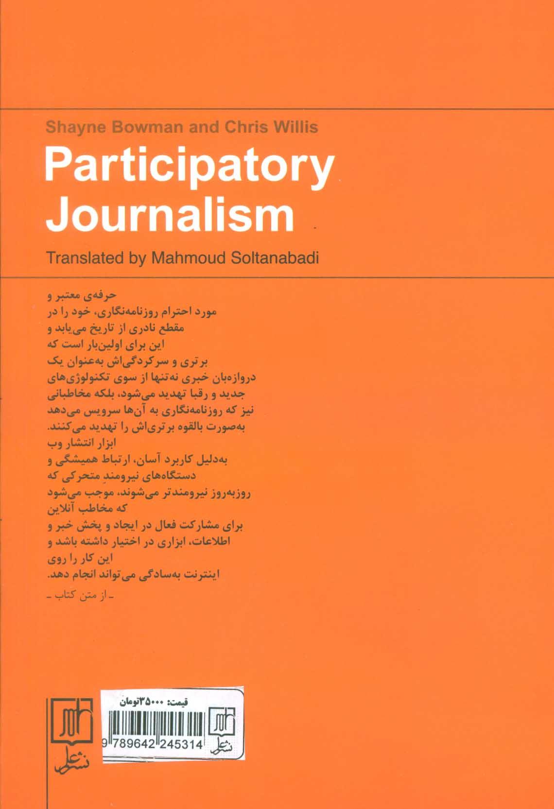 روزنامه نگاری مشارکتی