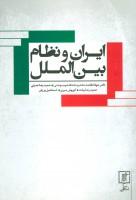 ایران و نظام بین الملل