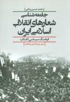 جامعه شناسی شعارهای انقلاب اسلامی ایران (فرهنگ سیاسی انقلاب)