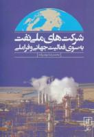 شرکت های ملی نفت به سوی فعالیت جهانی و فراملی