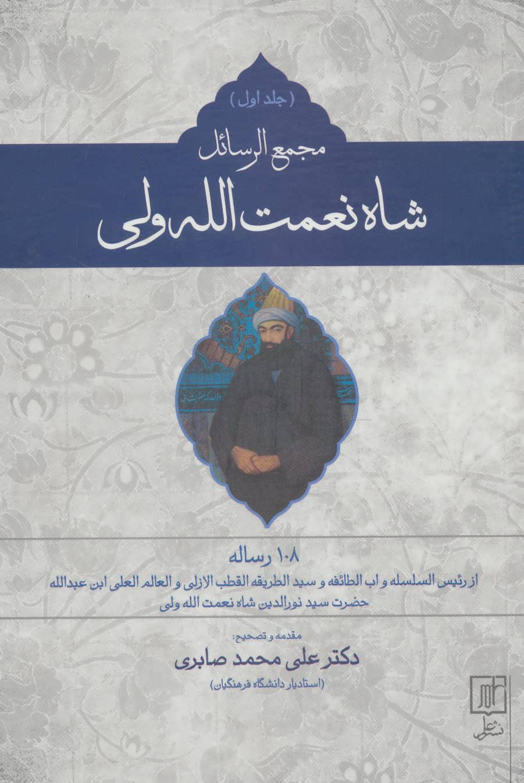 مجمع الرسائل شاه نعمت الله ولی (2جلدی)