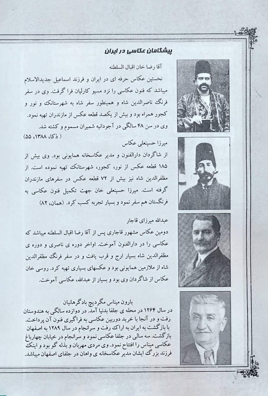 عکس های تاریخی ایران14 (کوچه بازار قدیم:بروایت تصویر)،(2زبانه)