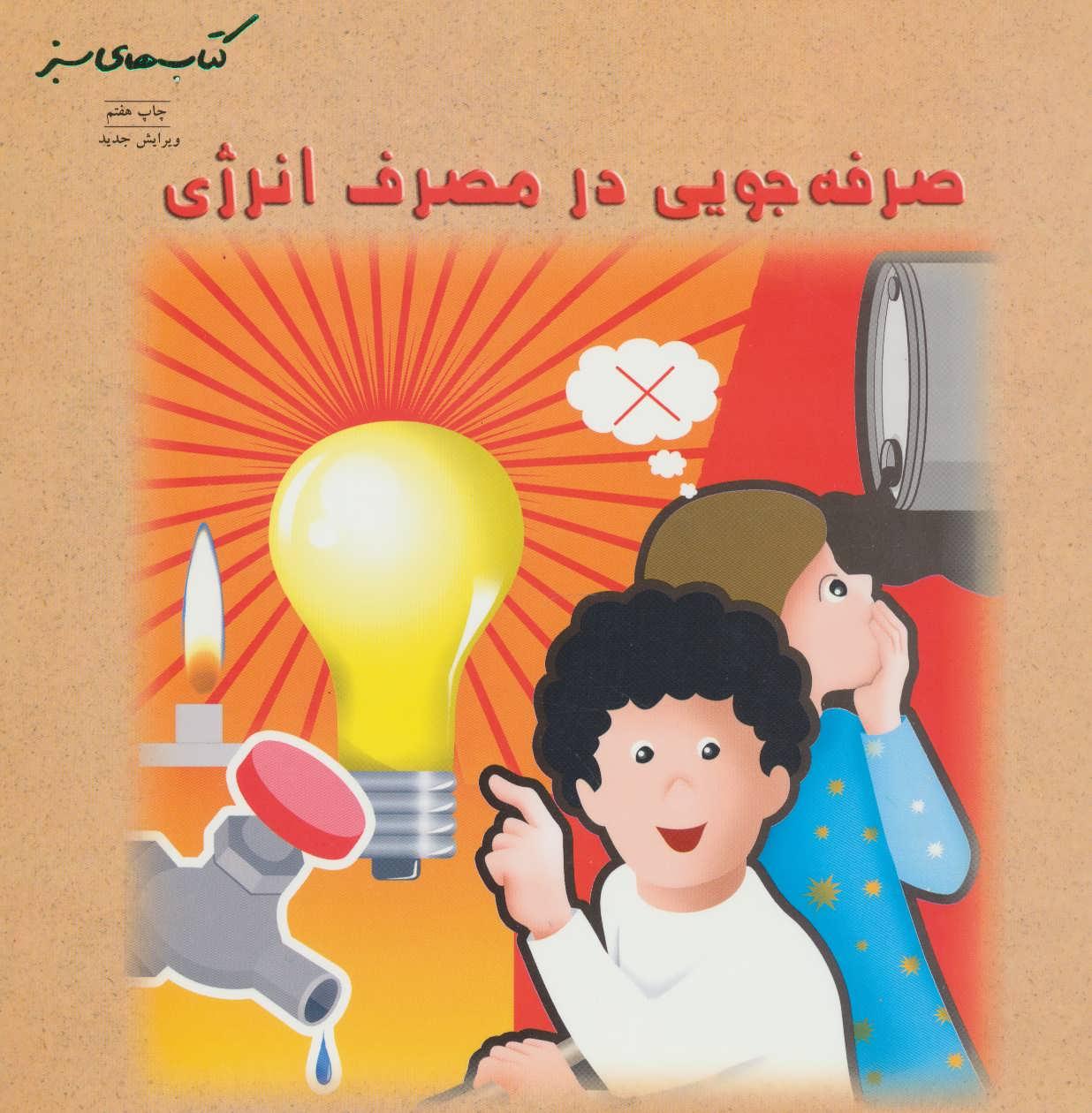 صرفه جویی در مصرف انرژی (کتاب های سبز)
