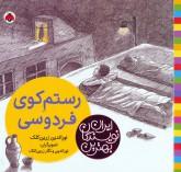 رستم کوی فردوسی (بهترین نویسندگان ایران)،(گلاسه)