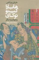 هابارا کینو توکای و چهار مرد دیگر