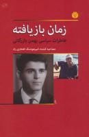 زمان بازیافته (خاطرات سیاسی بهمن بازرگانی)