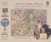 دومین اطلس جغرافیائی دوره قاجار (شامل نقشه های ایران،تهران و قاره های جهان در…)،(گلاسه)