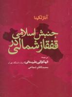 جنبش اسلامی در قفقاز شمالی