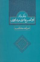 زندگی و آثار ابوالحسن عامری نیشابوری
