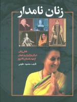 زنان نامدار (نقش زنان در تاریخ ایران و جهان از عهد باستان تا امروز)،(گلاسه)