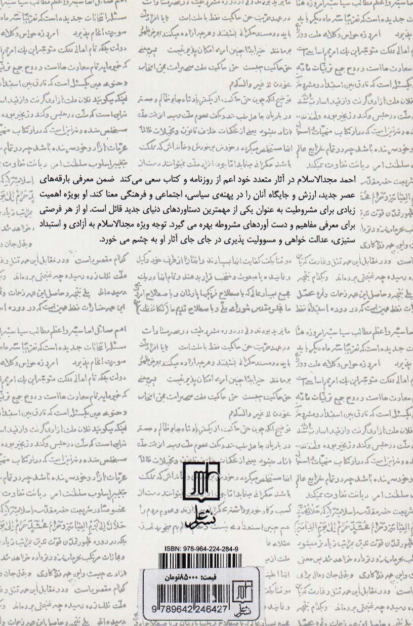 احمد مجدالاسلام کرمانی روایتگر مشروطه