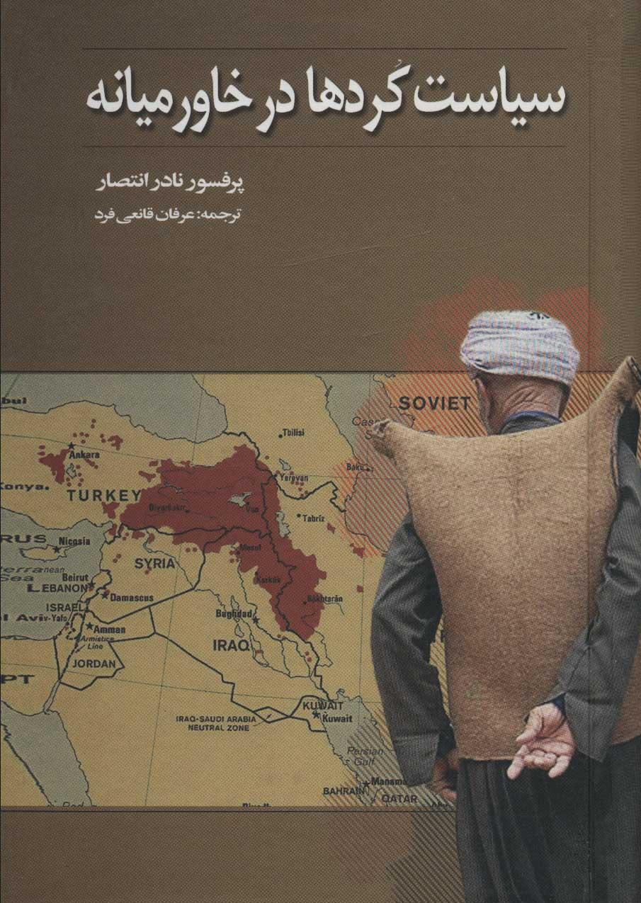 سیاست کردها در خاورمیانه