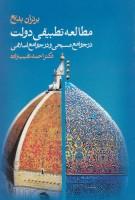 مطالعه تطبیقی دولت در جوامع مسیحی و در جوامع اسلامی