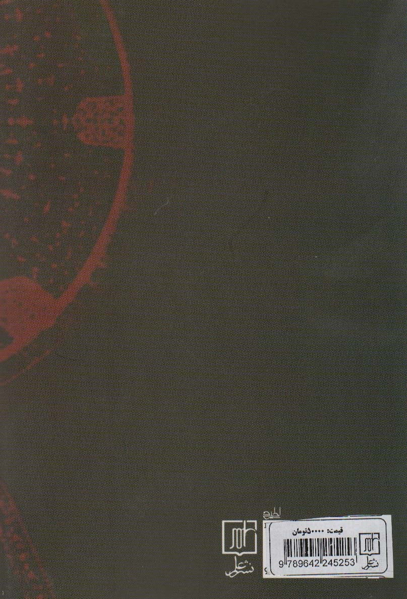 نظریه اتصال دولت صفویه با دولت صاحب الزمان (عج)،(به ضمیمه رساله شرح حدیث دولتنا فی آخرالزمان)